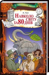 Навколо світу за 80 днів - фото обкладинки книги