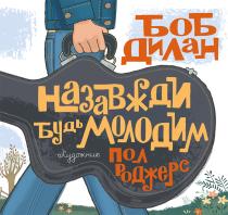 Книга Назавжди будь молодим