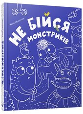 Не бійся монстриків - фото обкладинки книги