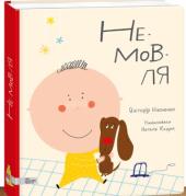 Не-мов-ля - фото обкладинки книги