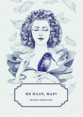 Не плач, Марі - фото обкладинки книги