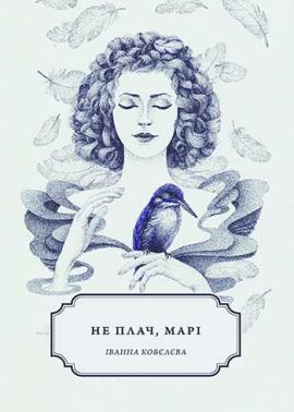 Не плач, Марі - фото книги