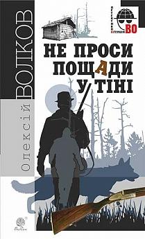 Книга Не проси пощади у тіні