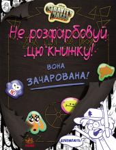 Не розфарбовуй цю книжку! - фото обкладинки книги