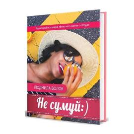 Не сумуй:) - фото книги