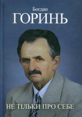Не тільки про себе. Книга 3 (1985-1990) - фото обкладинки книги