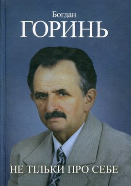 Не тільки про себе. Книга 3 (1985-1990) - фото книги