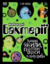 Небачені бактерії. Зухвалі бацили, підступні віруси та хитрі гриби - фото обкладинки книги