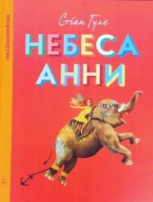 Небеса Анни - фото обкладинки книги