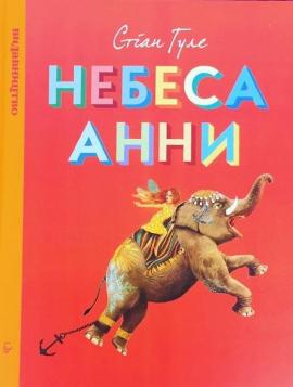 Небеса Анни - фото книги