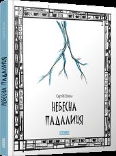 Небесна падалиця - фото обкладинки книги