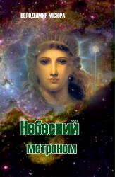 Небесний метроном - фото обкладинки книги