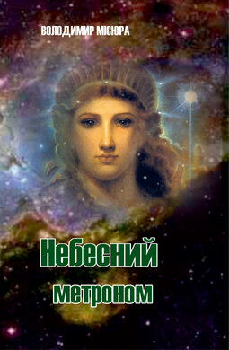 Небесний метроном - фото книги