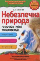 Книга Небезпечна природа