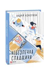 Небезпечна спадщина - фото обкладинки книги