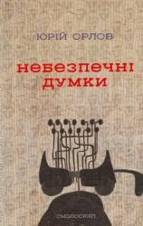 Небезпечні думки - фото обкладинки книги