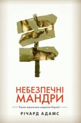 Небезпечні мандри (біла) - фото обкладинки книги