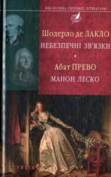 Небезпечні зв'язки, «Манон Леско» - фото обкладинки книги