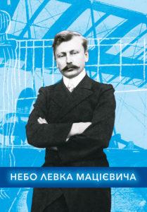 Небо Левка Мацієвича - фото книги