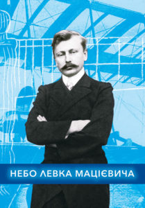 Книга Небо Левка Мацієвича