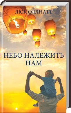 Небо належить нам - фото книги
