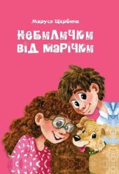 Небилички від Марічки - фото обкладинки книги