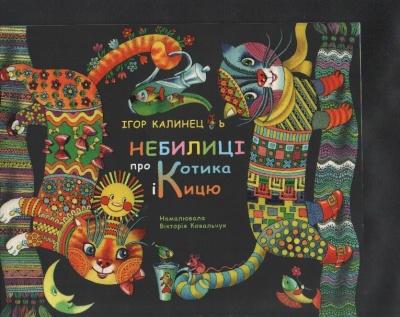 Книга Небилиці про Котика і Кицю