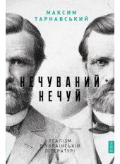 Нечуваний Нечуй. Реалізм в українській літературі - фото обкладинки книги