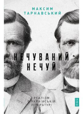 Нечуваний Нечуй. Реалізм в українській літературі - фото книги