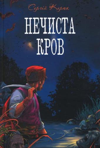 Книга Нечиста кров