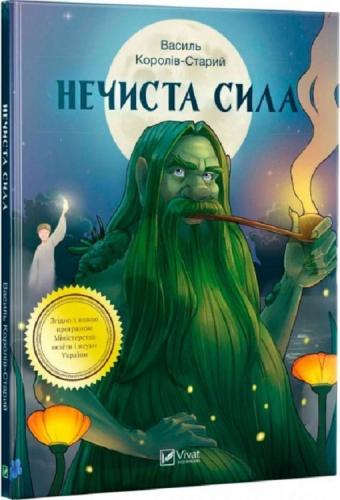 Книга Нечиста сила