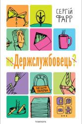 неДержслужбовець - фото обкладинки книги