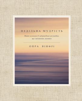 Недільна мудрість: осяяння, що змінюють життя - фото книги