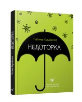 Недоторка - фото обкладинки книги
