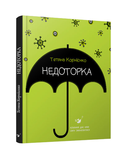 Книга Недоторка