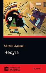 Книга Недуга