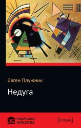 Недуга - фото обкладинки книги
