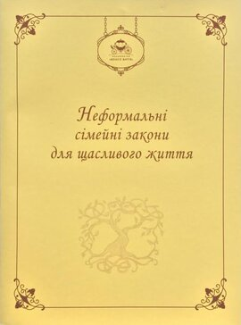 Неформальні закони для щасливого життя - фото книги