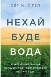 Нехай буде вода. Ізраїльський досвід вирішення світової проблеми нестачі води - фото обкладинки книги