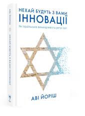 Нехай будуть з вами інновації. Як ізраїльська винахідливість рятує світ - фото обкладинки книги