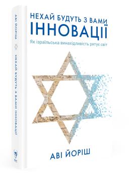 Нехай будуть з вами інновації. Як ізраїльська винахідливість рятує світ - фото книги