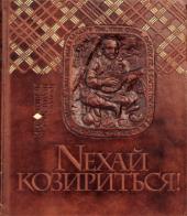 Нехай козириться! Гральні карти в історичному і культурному контекстах - фото обкладинки книги