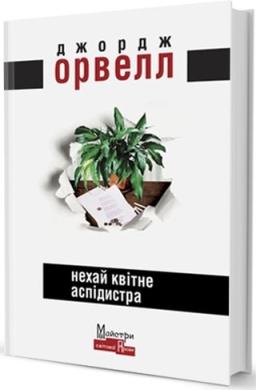 Нехай квітне аспідистра - фото книги