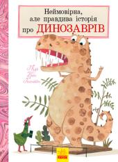 Неймовірна, але правдива історія про динозаврів - фото обкладинки книги