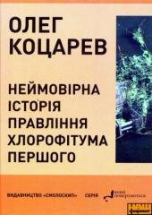 Неймовірна історія правління Хлорофітума Першого. Пригодницькі повідомлення - фото обкладинки книги