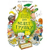 Неймовірна історія про велет-грушку - фото обкладинки книги
