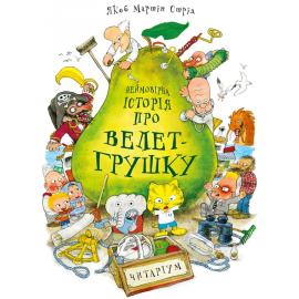 Неймовірна історія про велет-грушку - фото книги