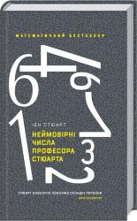 Неймовірні числа професора Стюарта - фото обкладинки книги