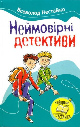 Книга Неймовірні детективи