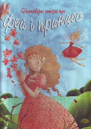 Книга Неймовірні історії про фей і принцес